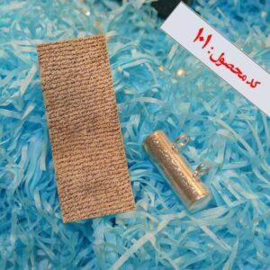 حرز اصلی امام جواد(نوشته شده روی پوست آهو)