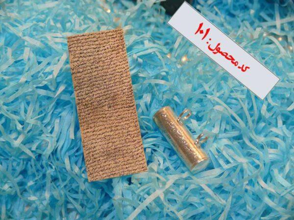 خرید حرز امام جواد با قاب نقره