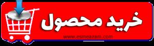 دکمه_خرید_محصول copy