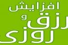 تاثیر حرز امام جواد (ع) بر اوضاع مالی