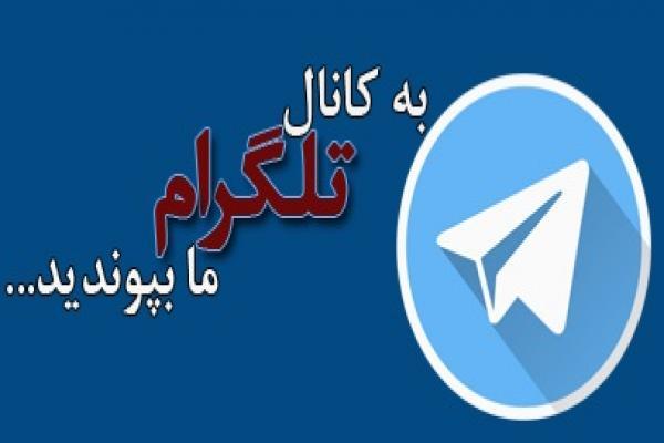 احساس خرسندی از آشنایی با کانال سایت حرز امام جواد (ع)