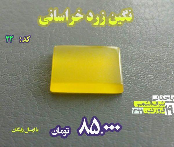 نگین-زرد-خراسانی-شرف-الشمس