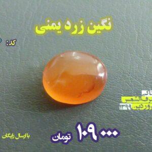نگین عقیق یمنی زرد