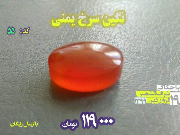 نگین عقیق یمنی سرخ